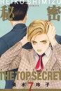 秘密 ートップ・シークレットー7【電子書籍】[ 清水玲子 ]