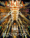 CREA Traveller 2015 Spring NO.41【電子書籍】
