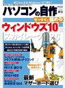 パソコンの自作2015年秋号(日経BP Next ICT選書)【電子書籍】