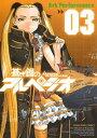 蒼き鋼のアルペジオ / 3【電子書籍】[ Ark Performance ]