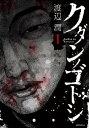 クダンノゴトシ1巻【電子書籍】[ 渡辺潤 ]