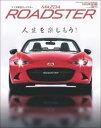 月刊自家用車増刊 MAZDA ROADSTER 2015年 7月号【電子書籍】[ 月刊自家用車編集部 ]