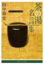 茶の湯名言集 ビギナーズ 日本の思想【電子書籍】[ 田中 仙堂 ]