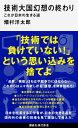 技術大国幻想の終わり これが日本の生きる道【電子書籍】[ 畑村洋太郎 ]