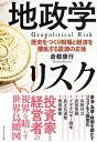 地政学リスク【電子書籍】[ 倉都康行 ]...