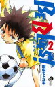 BE BLUES!〜青になれ〜(2)【電子書籍】[ 田中モトユキ ]