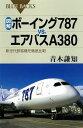 図解 ボーイング787vs.エアバスA380 新世代旅客機を徹底比較【電子書籍】[ 青木謙知 ]