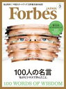 ForbesJapan 2018年3月号【電子書籍】 atomixmedia Forbes JAPAN編集部