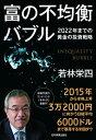 富の不均衡バブル2022年までの黄金の投資戦略【電子書籍】[ 若林栄四 ]