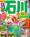 るるぶ石川 能登 輪島 金沢 加賀温泉郷'17【電子書籍】