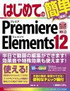 はじめてのPremiere Elements 12【電子書籍】[ 羽石相 ]