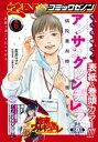 月刊コミックゼノン2021年6月号【電子書籍】 コミックゼノン編集部