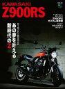 KAWASAKI Z900RS【電子書籍】