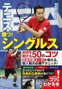テニス 勝つ!シングルス 試合を制する50のコツ【電子書籍】...