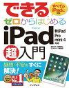 できるゼロからはじめるiPad超入門 新iPad/Pro/mini 4対応【電子書籍】[ 法林 岳之 ]