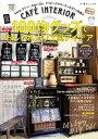 100均グッズでおしゃれカフェ風アイデア【電子書籍】