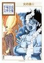 火の鳥 手塚治虫文庫全集(9)【電子書籍】[ 手塚治虫 ]