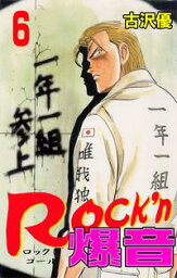 Rock'n爆音 6【電子書籍】[ 古沢優 ]