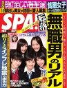 SPA! 2015年2月10日・2月17日合併号2015年2月10日・2月17日合併号【電子書籍】