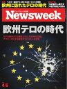 ニューズウィーク日本版 2016年4月5日2016年4月5日【電子書籍】