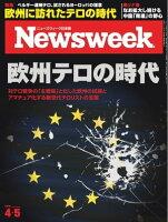 ニューズウィーク日本版2016年4月5日2016年4月5日