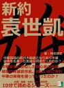 新約袁世凱。中華民国の初代大総統となり、自ら中華皇帝を名乗った英雄は何者だったのか?【電子書籍】[ 時任啓史 ]
