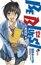 BE BLUES!?青になれ?(12)【電子書籍】[ 田中モトユキ ]