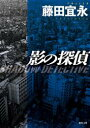 影の探偵 〈新装版〉【電子書籍】[ 藤田宜永 ]
