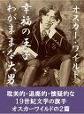 幸福の王子・わがままな大男【電子書籍】[ オスカー・ワイルド