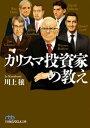 カリスマ投資家の教え【電子書籍】[ 川上穣 ]