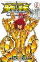聖闘士星矢 THE LOST CANVAS 冥王神話外伝 6【電子書籍】 手代木史織