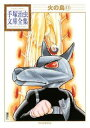 火の鳥 手塚治虫文庫全集(11)【電子書籍】[ 手塚治虫 ]