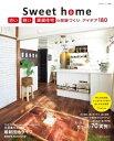 Sweet home 古い・狭い・賃貸住宅の部屋づくり アイデア180【電子書籍】[ 主婦と生活社