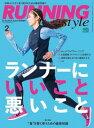 楽天楽天Kobo電子書籍ストアRunning Style(ランニング・スタイル) 2017年2月号 Vol.95【電子書籍】