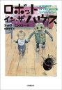 ロボット・イン・ザ・ハウス【電子書籍】[ デボラ・インストール ]