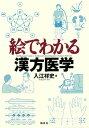 絵でわかる漢方医学【電子書籍】[ 入江祥史 ]