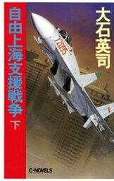 自由上海支援戦争 下【電子書籍】[ 大石英司 ]