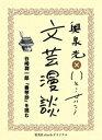 谷崎潤一郎『春琴抄』を読む(文芸漫談コレクション)【電子書籍】 奥泉光