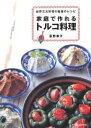 樂天商城 - 家庭で作れるトルコ料理【電子書籍】[ 荻野恭子 ]