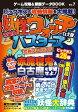 ゲーム攻略&禁断データBOOK vol.7三才ムック vol.816【電子書籍】[ 三才ブックス ]