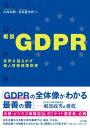 概説GDPR世界を揺るがす個人情報保護制度【電子書籍】[ 小向太郎 ]