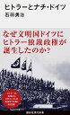 ヒトラーとナチ・ドイツ【電子書籍】[ 石田勇治 ]