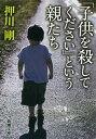 「子供を殺してください」という親たち(新潮文庫)【電子書籍】[ 押川剛 ]