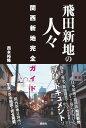 飛田新地の人々 関西新地完全ガイド【電子書籍】[ 西本裕隆 ]