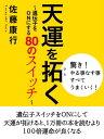 天運を拓く 〜遺伝子をONにする80のスイッチ〜【電子書籍】[ 佐藤康行 ]