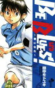 BE BLUES!〜青になれ〜(5)【電子書籍】 田中モトユキ