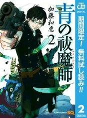 青の祓魔師 リマスター版【期間限定無料】 2