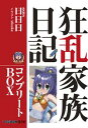 狂乱家族日記 コンプリートBOX【電子書籍】[ 日日日 ]
