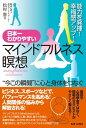 """日本一わかりやすいマインドフルネス瞑想""""今この瞬間 に心と身体をつなぐ【電子書籍】 松村憲"""