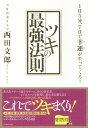 ツキの最強法則【CD無し】【電子書籍】[ 西田文郎 ]